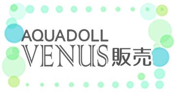 AQUADOLL VENUS販売