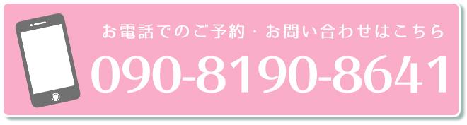 大阪のAQUADOLL提携美容室 ラシュシュの電話番号:09081908641