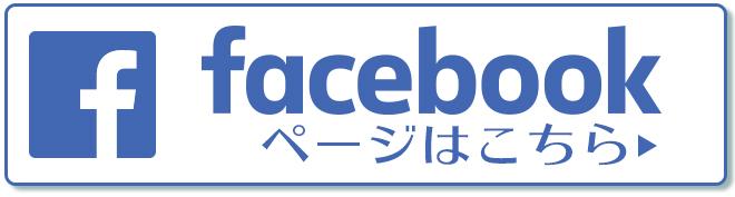 ラシュシュ様のフェイスブックページへ