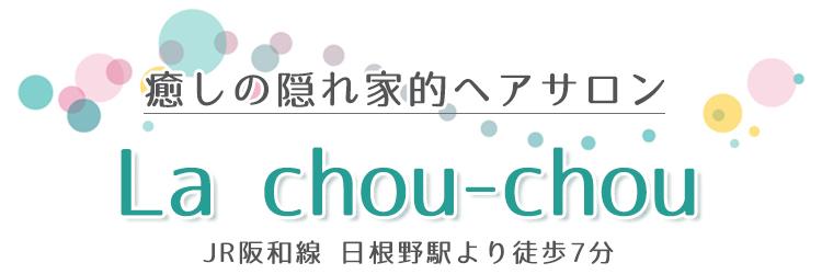 大阪のAQUADOLL提携美容室 ラシュシュ