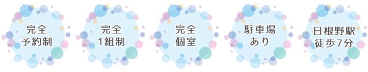 大阪のAQUADOLL提携美容室 ラシュシュのサービス