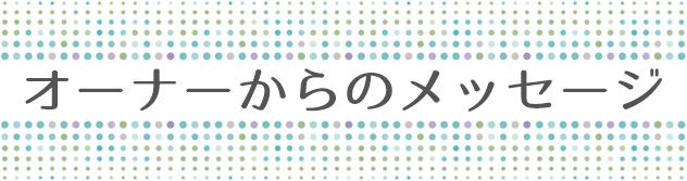 神奈川のAQUADOLL提携美容室 salon de ricoのオーナーからのメッセージ