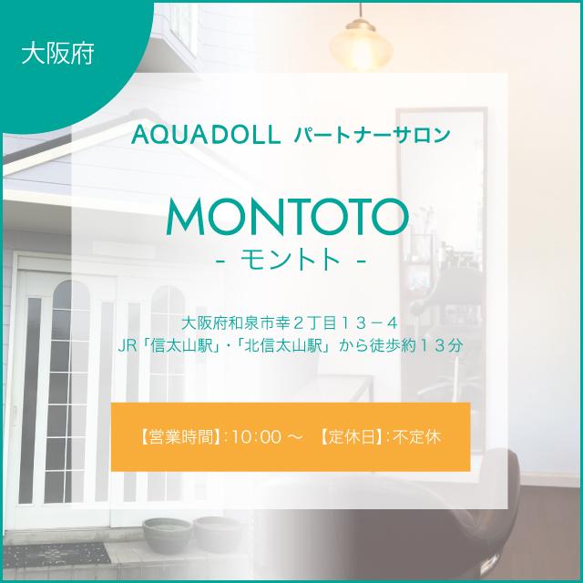 提携美容室が増えました。大阪和泉市MONTOTO