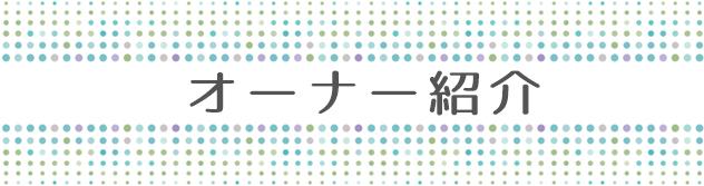 大阪のAQUADOLL提携美容室 ラシュシュのスタッフ紹介