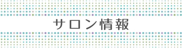 神奈川のAQUADOLL提携美容室 髪と色々 楚々について