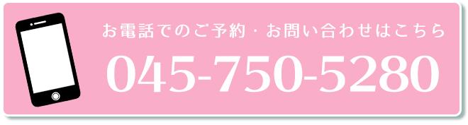 神奈川のAQUADOLL提携美容室 salon de ricoの電話番号:0457505280