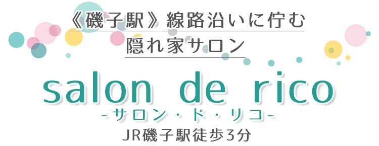 神奈川のAQUADOLL提携美容室 salon de rico