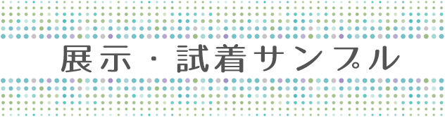 滋賀のAQUADOLL提携美容室 ヒロセビートルのカットサンプル