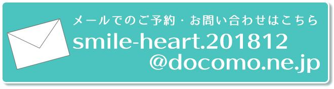 長野のAQUADOLL提携美容室 スマイルハートのメールアドレス:smile-heart.201812@docomo.ne.jp