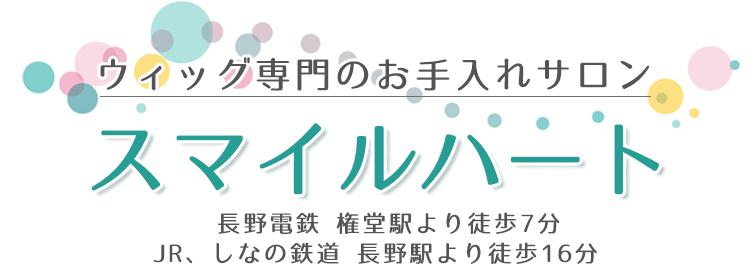 長野のAQUADOLL提携美容室 スマイルハート