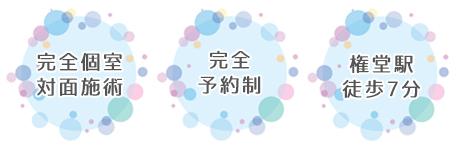 長野のAQUADOLL提携美容室 スマイルハートのサービス