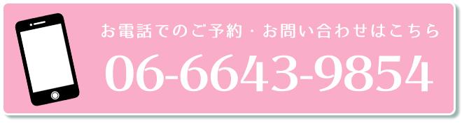 神奈川のAQUADOLL提携美容室 髪と色々 楚々の電話番号:0666439854