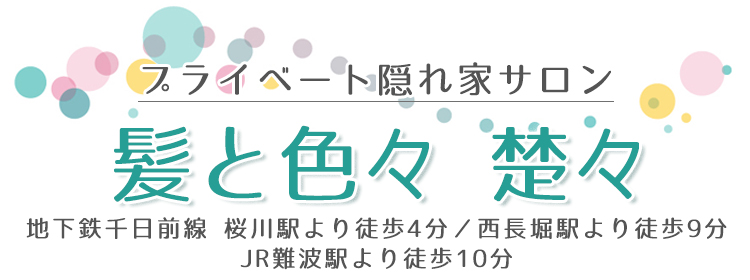 神奈川のAQUADOLL提携美容室 髪と色々 楚々