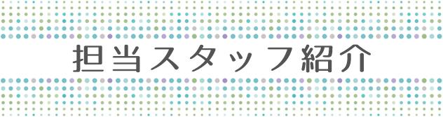 名古屋のAQUADOLL提携サロン チウスタイルのスタッフ紹介