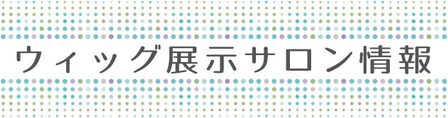 滋賀のAQUADOLL提携美容室 ヒロセビートルについて