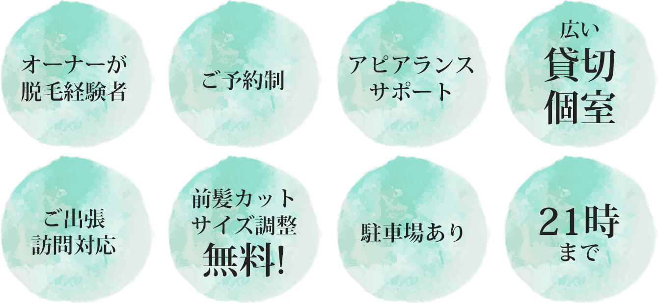 栃木・宇都宮のAQUADOLLパートナーサロン!JR宇都宮駅 車で7分 東武宇都宮駅 車で8分 ご自宅、病院などにも伺えます。