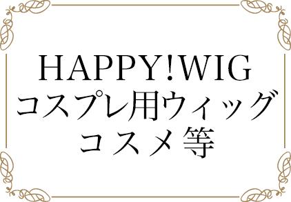 HAPPY!WIG コスプレ用ウィッグ コスメ等