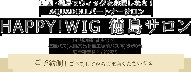 HAPPY!WIG 徳島サロン