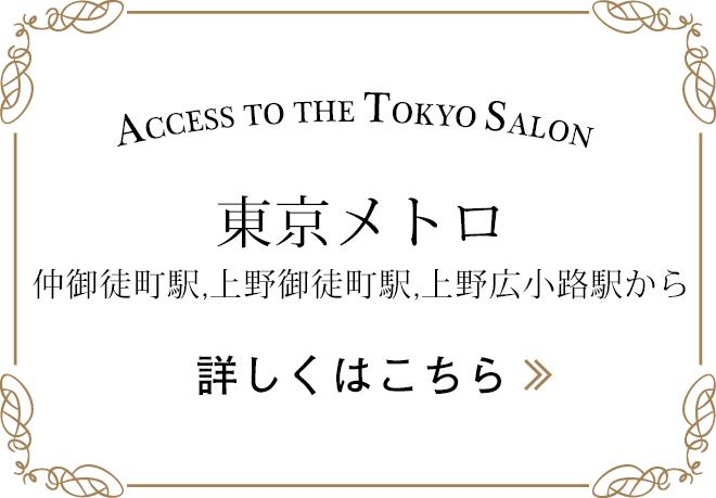 東京メトロ 仲御徒町、上野御徒町、上野広小路駅から