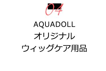 AQUADOLLオリジナル ウィッグケア用品