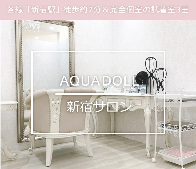 各線「新宿駅」徒歩約7分&完全個室の試着室3室 アクアドール新宿サロン