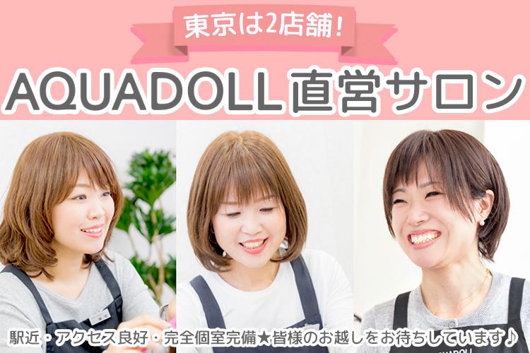 上野と新宿、東京にはAQUADOLL(アクアドール)の直営サロンが2店舗ございます。どちらも駅近・アクセス良好・完全個室完備で皆様のお越しをお待ちしています♪