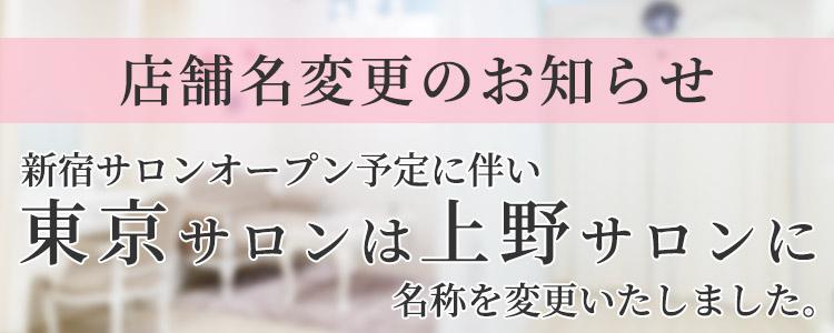 店舗名変更のお知らせ 新宿サロンオープンに伴い東京サロンは上野サロンに名称を変更いたします。