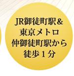 JR御徒町駅&東京メトロ仲御徒町駅から徒歩1分