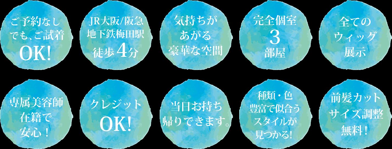 ご予約なしでもご試着・ご相談OK!、JR大阪駅徒歩4分阪急・地下鉄梅田駅徒歩3分、おしゃれで気分があがる豪華な空間、プライバシーに配慮して完全個室3部屋、全てのウィッグが見れるショールーム開放中、AQUADOLL専門在籍で丁寧な対応いたします。、クレジット支払いOK、ウィッグは当日お持ち帰りできます。、髪型・色種類豊富で似合うスタイルが見つかる!、前髪カットサイズ調整無料!