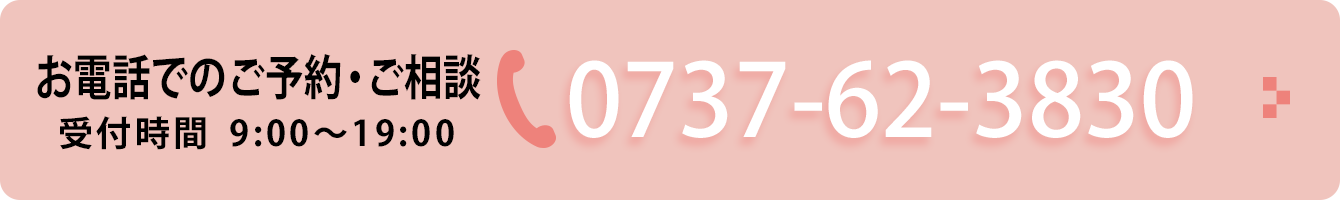 お電話でのご予約・ご相談・受付時間9:00~19:00