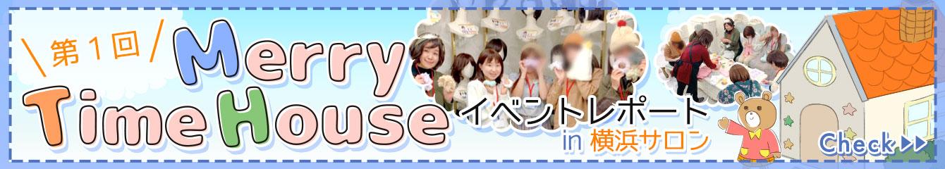 横浜サロンイベント 第一回 MerryTimeHouseレポート