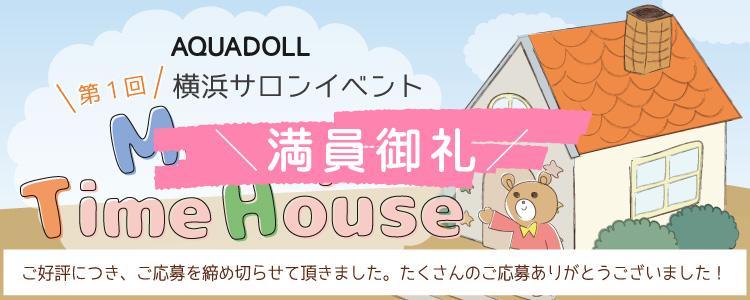 第1回横浜サロンイベント『MerryTimesHouse』を開催いたします!詳細及び申し込みはこちらから