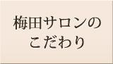 梅田サロンのこだわり