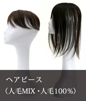 ヘアピース(人毛MIX・人毛100%)
