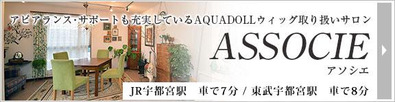 アピアランス・サポートも充実しているAQUADOLLウィッグ取り扱いサロン ASSOCIE