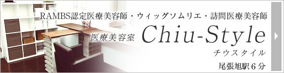 RAMBS認定医療美容師・ウィッグソムリエ・訪問医療美容師 Chiu-Style