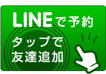 LINEで