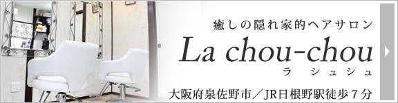 癒しの隠れ家的ヘアサロン La chou-chou