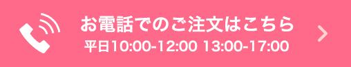 お電話でのご注文はこちら 平日11:00-12:00 13:00-18:00