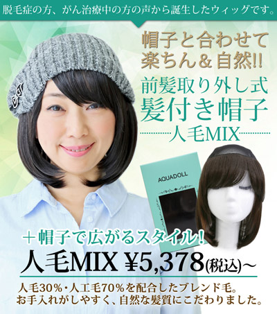 髪付き帽子新発売!