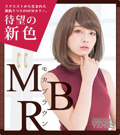 MBR新発売!