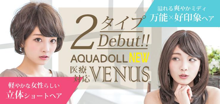 AQUADOLL VENUS 新作2タイプデビュー!