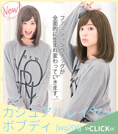 wg204新発売