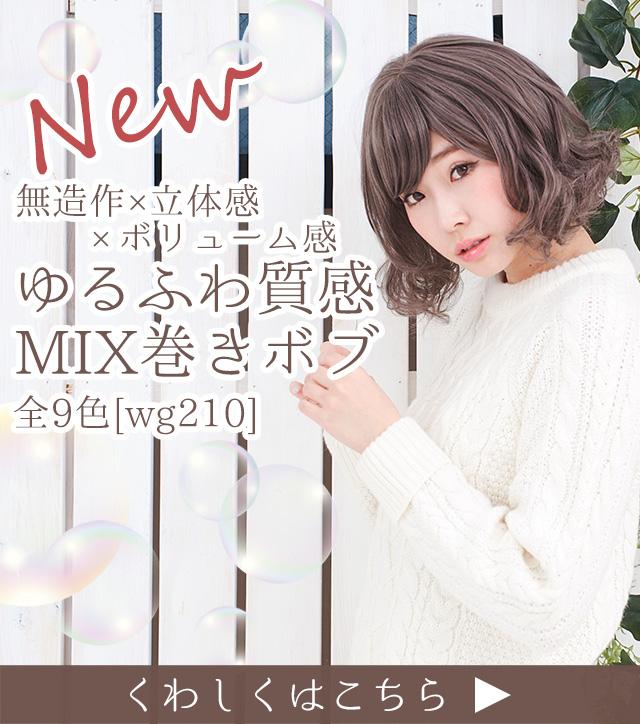 wg210新発売