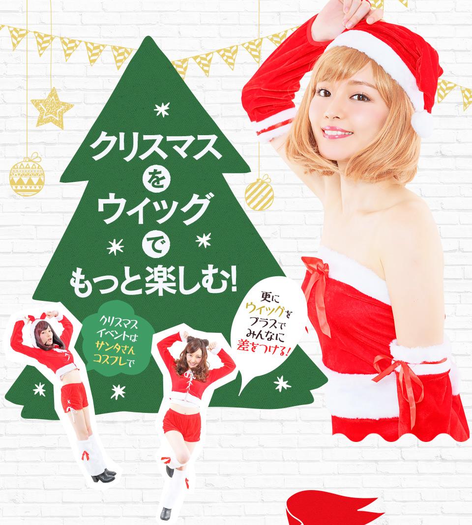 クリスマスをウィッグでもっと楽しむ!