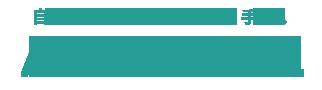 高品質でリーズナブルな医療用ウィッグ(かつら)、ヘアピースの総合通販サイト AQUADOLL(アクアドール)公式通販サイト