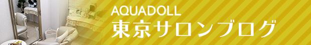 アクアドール東京サロンブログ
