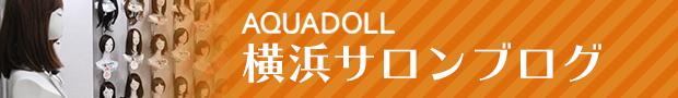 アクアドール横浜サロンブログ