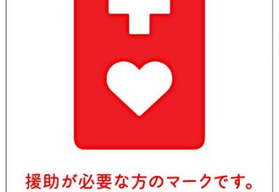 抗がん剤治療の方へ!ヘルプマークをご存知ですか?