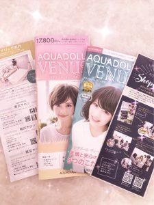 アクアドール横浜サロンnewウィッグパンフレットのご紹介!